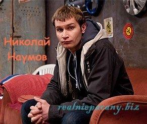 Николай Наумов - Коля из сериала реальные пацаны