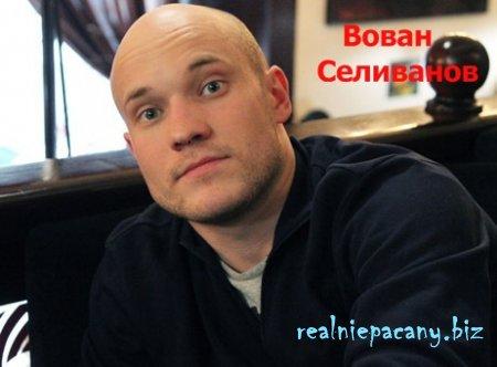 Актор сериала _ Владимир Селиванов