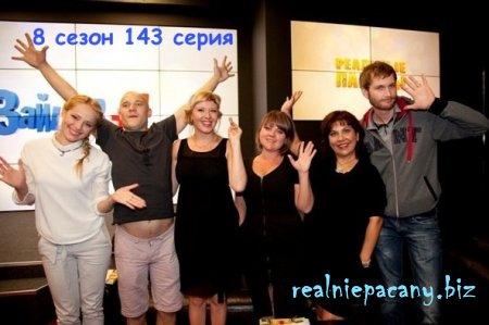 Реальные пацаны 8 сезон 1 серия (143 серия) смотреть онлайн