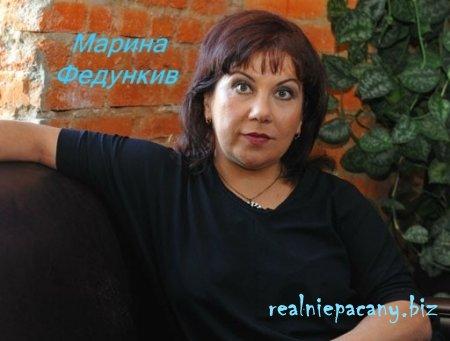 Марина Федункив- реальные пацаны
