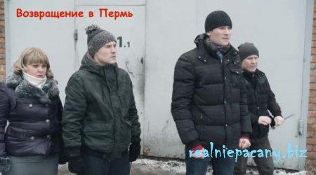 Возвращение реальных пацанов в Пермь