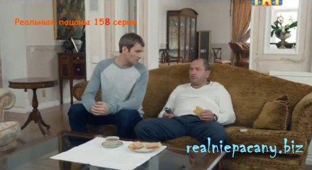 Реальные пацаны 157 серия смотреть