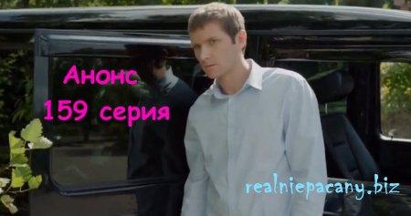 Колян из реальных пацанов 8 сезон