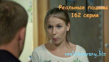 Реальные пацаны 162 серия - Наташа и Антоха