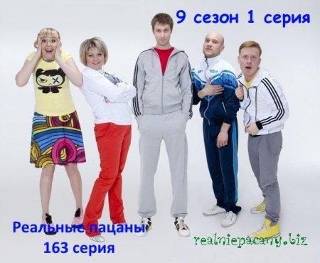 Реальные пацаны 9 сезон 1 серия